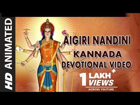 Aigiri Nandini | Devi Devotional Song kannada |Kannada Devotional Animated Video|B K Sumithra,Sowmya