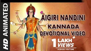 Aigir Nandini | Devi kannada Devotional Song - |Kannada Devotional animierte video - |B K Sumithra,Sowmya
