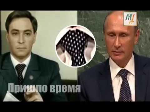 Путин в галстуке Штирлица на саммите ООН