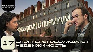 Блоггеры о недвижимости. Хочу квартиру vs Москва дорогая. Новый офис. Современник(, 2017-12-07T08:01:43.000Z)