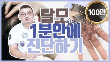 1분도 안걸리는 탈모 자가진단법! 설마 나도 탈모?! feat. 피부과전문의