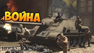 ВОЙНА ✅ HEROES & GENERALS [HD 60FPS]