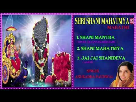 SHRI SHANI MAHATMYA MARATHI SHANI BHAJANS BY ANURADHA PAUDWAL I AUDIO JUKE BOX