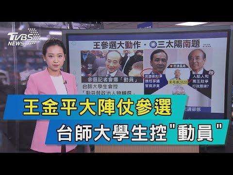【說政治】王金平大陣仗參選 台師大學生控「動員」