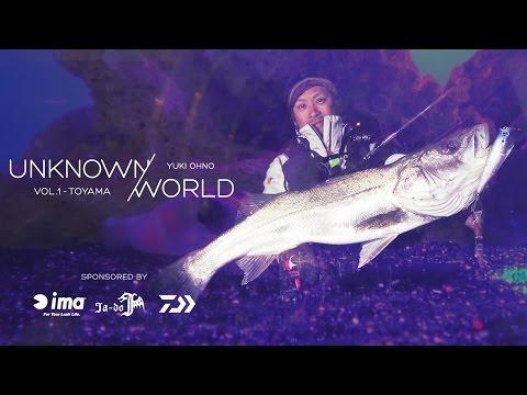 UNKNOWN WORLD VOL.1 [ 富山シーバス編 ]  by  大野ゆうき