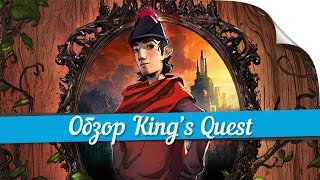 ► Обзор King's Quest: A Knight  to Remember