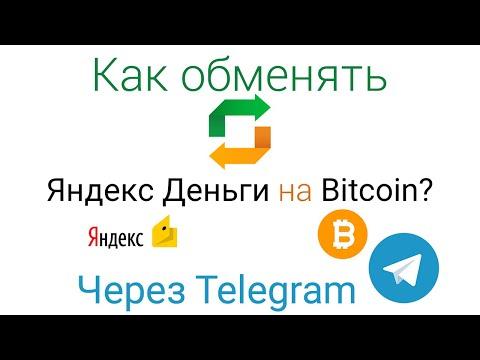 Удобный Обмен Яндекс Деньги (ЯД) Рубли на Биткоин (BTC) в Телеграм