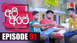 Api Ape | අපි අපේ | Episode 91 | Sirasa TV Thumbnail