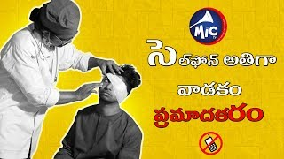 Funny Spoof on Mukesh Tobacco Add | Mobile Usage is Injurious to Eyes | Mittu Story | MicTv.in