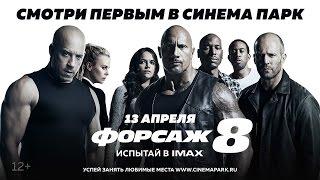 «Форсаж 8» — фильм в СИНЕМА ПАРК