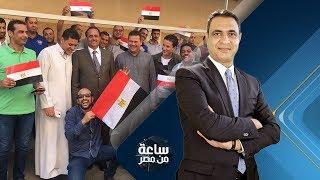 برنامج ساعة من مصر | انتخابات الرئاسة للمصريين بالخارج | حلقة 2018.3.17 Video