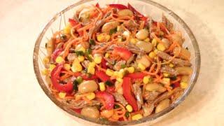 Вкусный салат из телятины с фасолью.