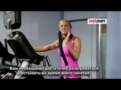 Интервальная тренировка на эллиптическом тренажёре