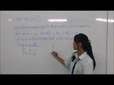 เฉลยข้อสอบ O-NET ปี 53 ข้อ 26