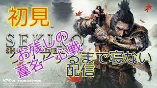 【SEKIRO】不死斬り軸で剣聖葦名一心を今日こそ倒す thumbnail