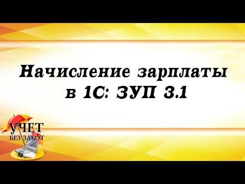 Начисление зарплаты в 1С: ЗУП 3.1