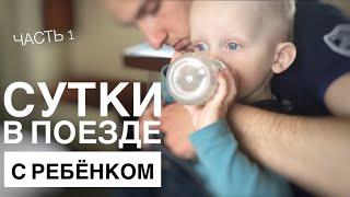 Влог. Что мы взяли с собой в поезд с ребёнком - 08.07.2018