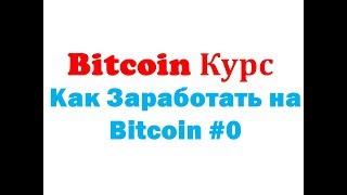 BITCOIN - КУРС ВЫШЕ 1000 ДОЛЛАРОВ! / ЗАРАБОТОК В ИНТЕРНЕТЕ НА BITCOIN