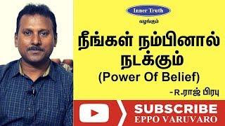 நீங்கள் எதை நம்பினாலும் அது நிஜமாகும் | How Belief Can Change Your Life | Power Of Belief in Tamil