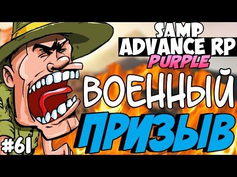 SAMP Advance RP Purple   #61   - ПРИЗЫВ В АРМИЮ! + ЛАЙФХАК!