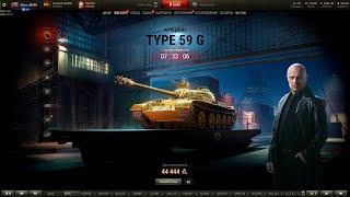 Type 59 G - Ставить 50.000 Голды? ● ЧЁРНЫЙ РЫНОК 2020 WoT
