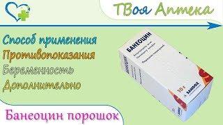 Банеоцин порошок (неомицин, бацитрaцин) показания, описание, отзывы