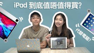 【買iPad送Airpods?!】入手iPad須知|可以取代電腦?|iPad隱藏功能 + 必備配件!|InSync