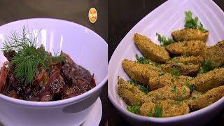 لحم بعصير الرمان - صدور دجاج محشية باذنجان - بطاطس مشوية بالجبنة | الشيف حلقة كاملة