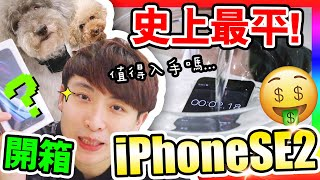 【IPHONE SE2開箱實測!】🤑史上最平最值得買?📱三千多元買到「IPHONE11性能」?(CC中文字幕)