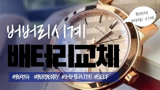 BURBERRY/BU9154/WATCH/BATTERY/…
