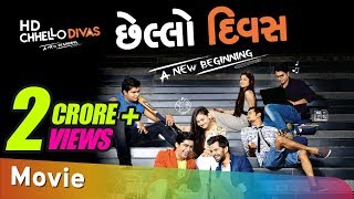 CHHELLO DIVAS - New Superhit Comedy Gujarati Full Film 2015 - A New Beginning