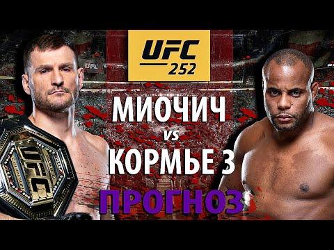 Кормье без шансов? UFC 252: Стипе Миочич vs Даниэль Кормье. Кто кого вырубит? Разбор и прогноз ЮФС.