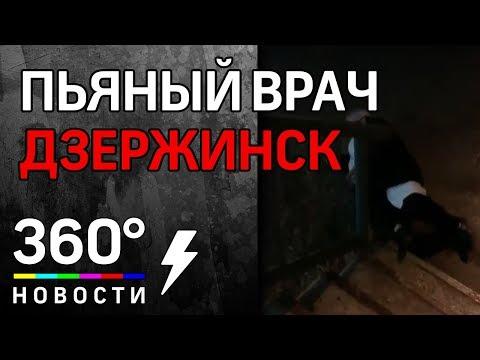 Ролик с пьяным врачом в Дзержинске вызвал волну возмущения