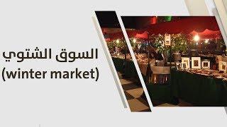السوق الشتوي (winter market)