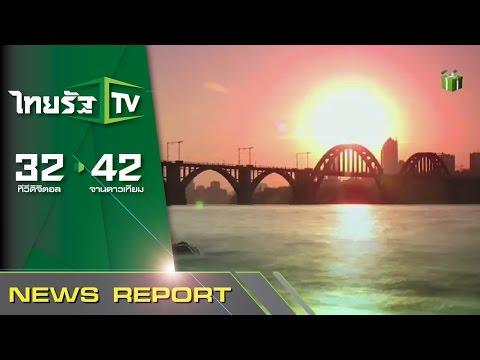 ความท้าทายบรรลุข้อตกลงโลกร้อน  | 04-12-58 | ไทยรัฐนิวส์โชว์ | ThairathTV