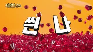 [세븐나이츠] 최대 1만 루비 바로 지급! 'New 세나송' 김태환 ver.