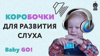 ✪ РАЗВИТИЕ СЛУХА. Развивающая игра для развития слуха у детей. Игры на развитие слуха