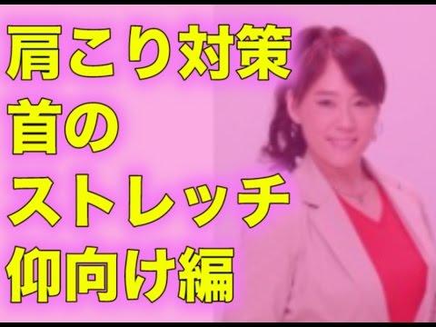 肩こり対策 首のストレッチ 仰向け編 シニアフィットネス専門家 吉田真理子