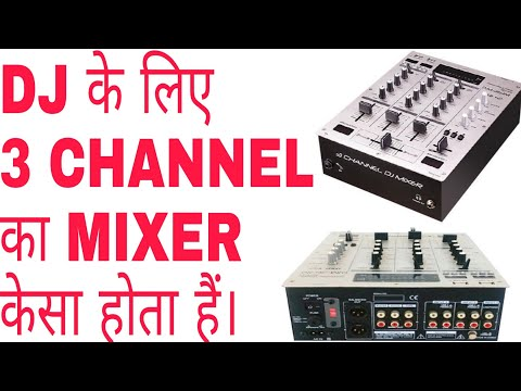 ATI PRO 3 CHANNEL DJ MIXER TESTING, UNBOXING, DETAILS