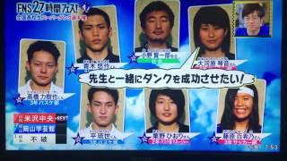 27時間テレビ2016  スーパーダンク選手権大会  米沢中央①