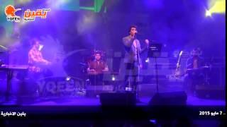 """يقين   حفلة """" مزيكا فى الخير """" لفرقة """"كاريوكي"""" و المطرب """"محمد محسن"""""""