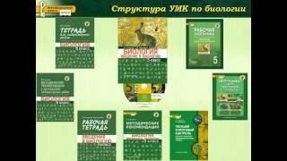 Русское слово Преподование биологии в условиях перехода на ФГОС