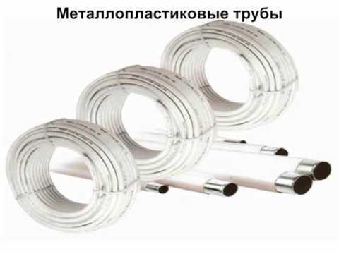 Выбор труб для монтажа отопления