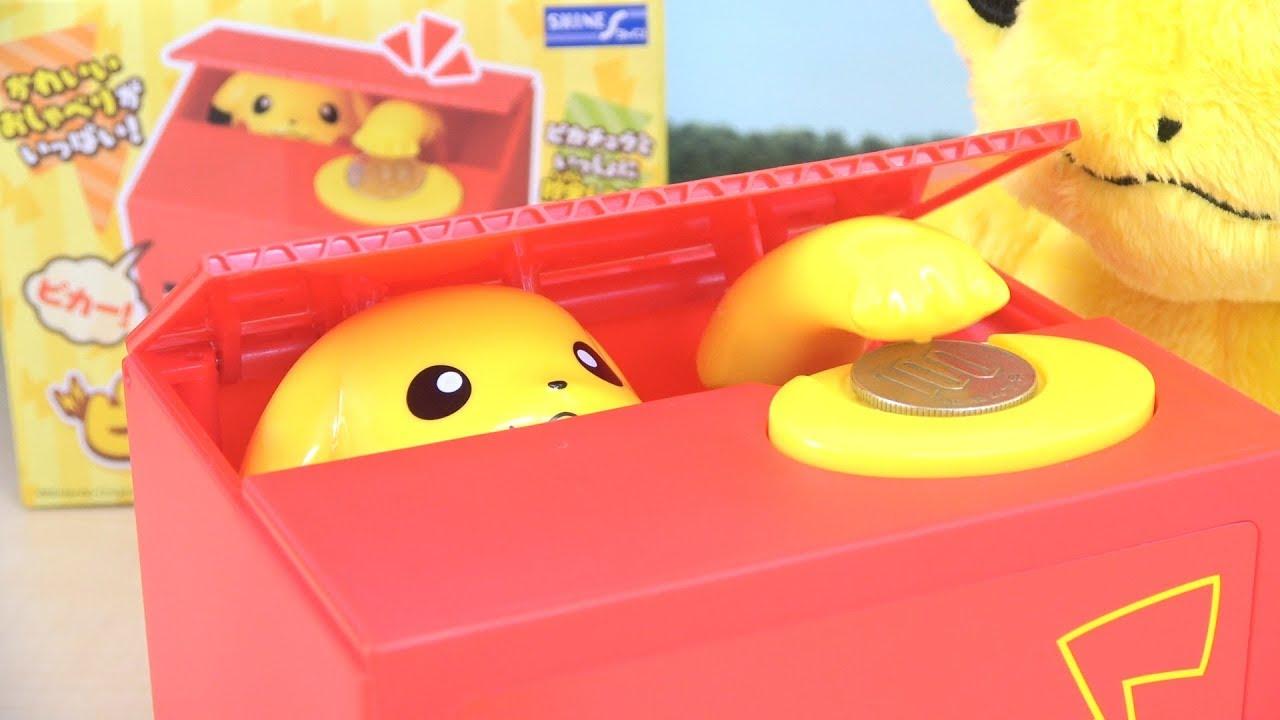 ピカチュウバンク 貯金箱 pokemon pikachu bank - youtube