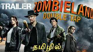 ZOMBIELAND - DOUBLE TAP TAMIL TRAILER