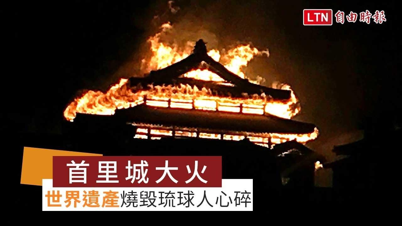 首 里 城 火災 動画