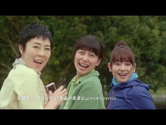 映画『すーちゃん まいちゃん さわ子さん』特報