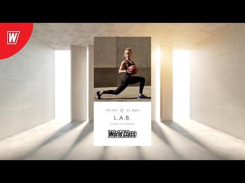L.A.B. с Еленой Кузьминой | 3 сентября 2020 | Онлайн-тренировки World Class