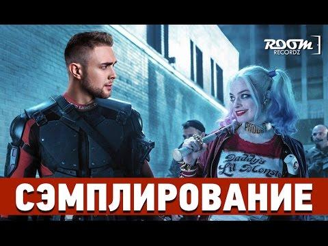 Сэмплирование: Создание минуса Twenty one pilots - Heathens (Отряд самоубийц) + Егор Крид