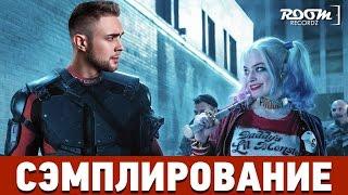 Сэмплирование - Отряд самоубийц (Twenty one pilots - Heathens) + Егор Крид